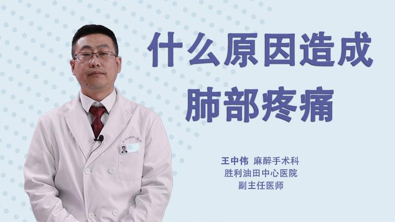什么原因造成肺部疼痛