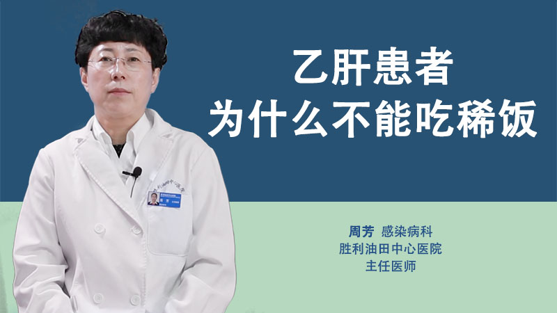 乙肝患者为什么不能吃稀饭