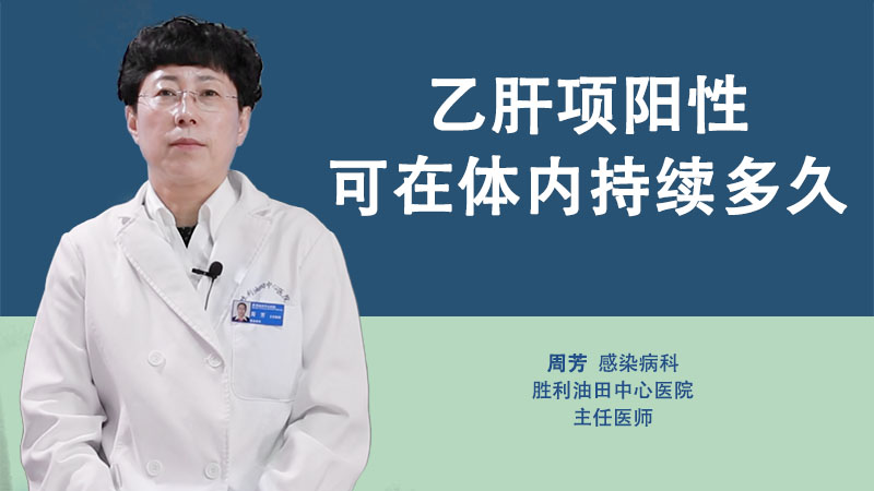 乙肝四、五项阳性可在体内持续多久