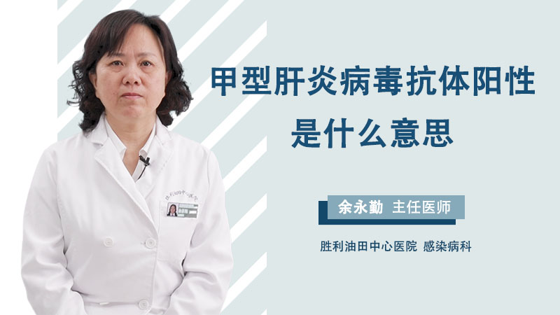 甲型肝炎病毒抗体阳性是什么意思