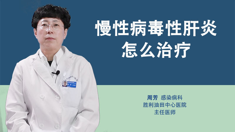慢性病毒性肝炎怎么治疗