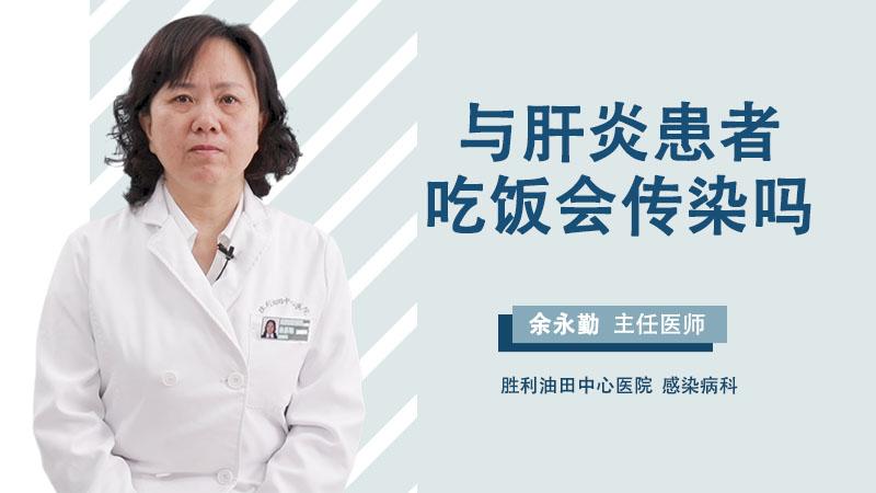 与肝炎患者吃饭会传染吗