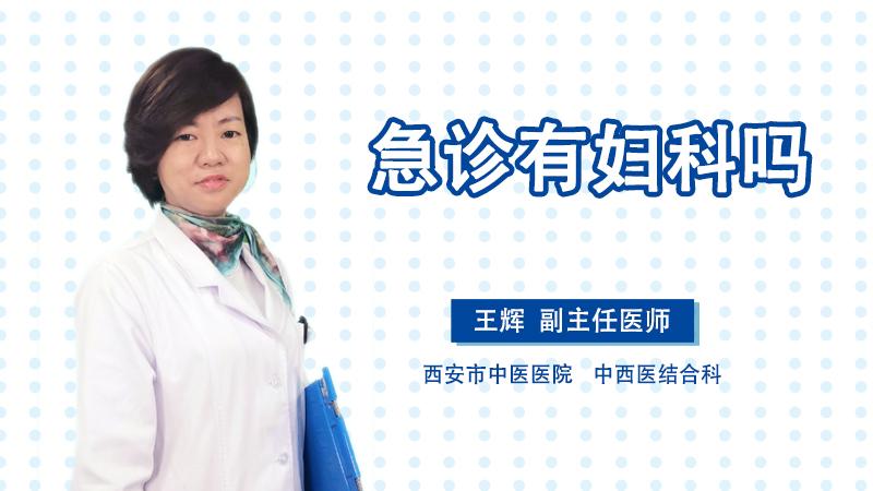 急诊有妇科吗