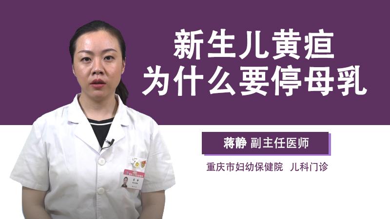 8 新生儿黄疸为什么要停母乳.jpg