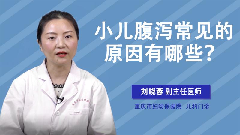 小儿腹泻常见的原因有哪些