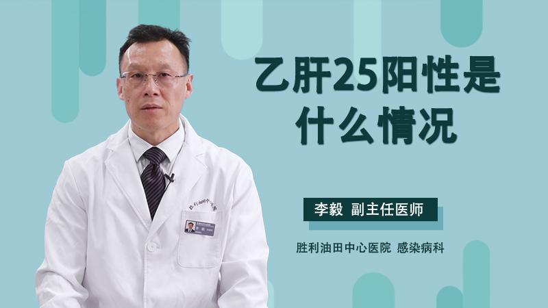 乙肝25阳性是什么情况