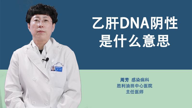 乙肝DNA阴性是什么意思