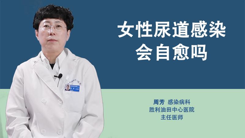 女性尿道感染会自愈吗