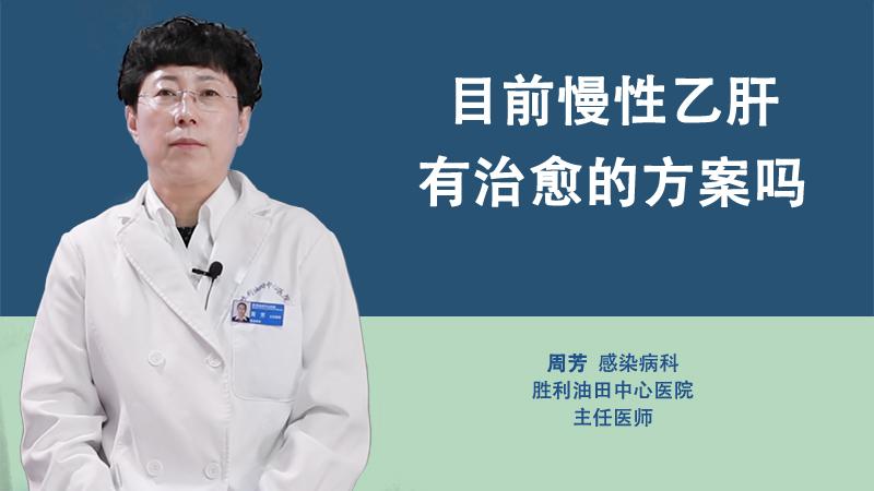 目前慢性乙肝有治愈的方案吗