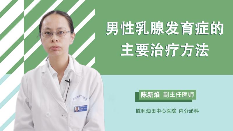 男性乳腺发育症的主要治疗方法