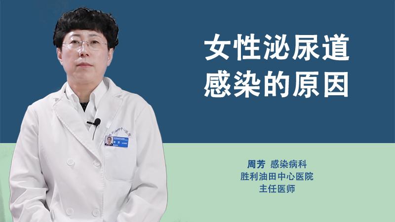 女性泌尿道感染的原因