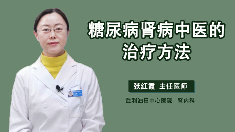 糖尿病肾病中医的治疗方法