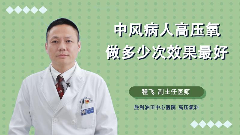 中风病人高压氧做多少次效果最好