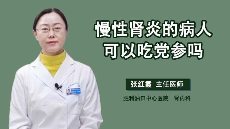 慢性肾炎的病人可以吃党参吗