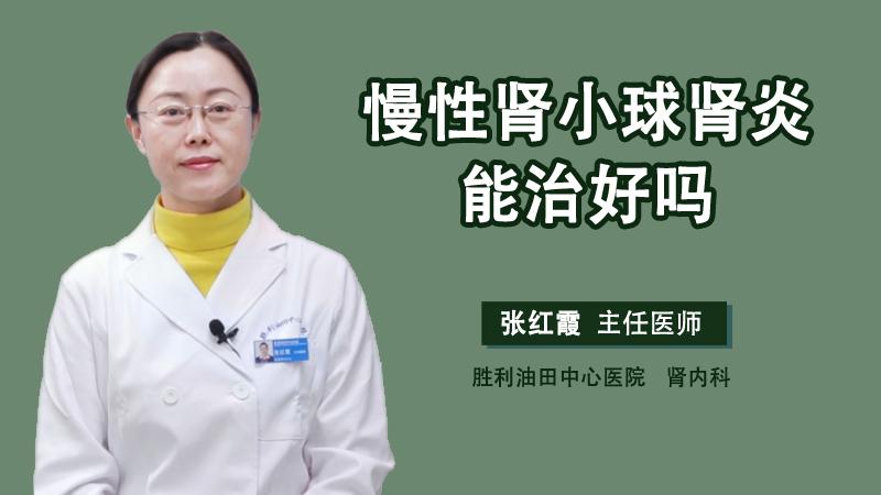 慢性肾小球肾炎能治好吗