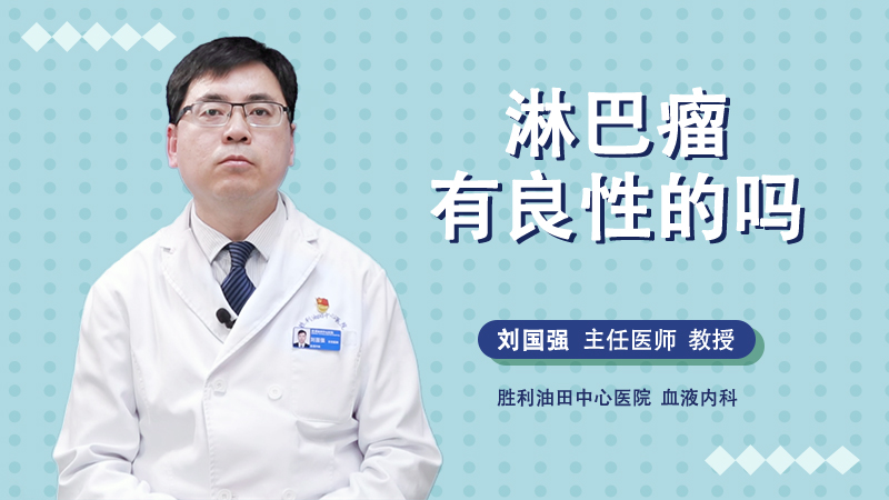 淋巴瘤有良性的吗