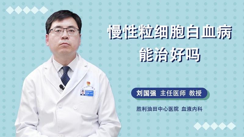 慢性粒细胞白血病能治好吗.jpeg