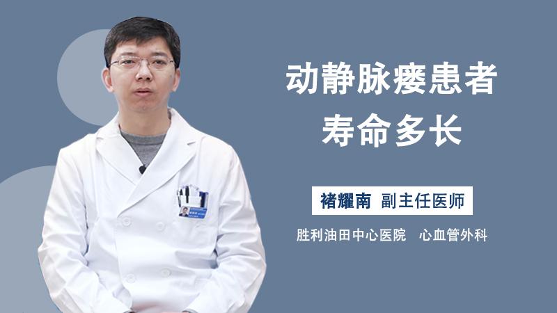 动静脉瘘患者寿命多长.jpeg
