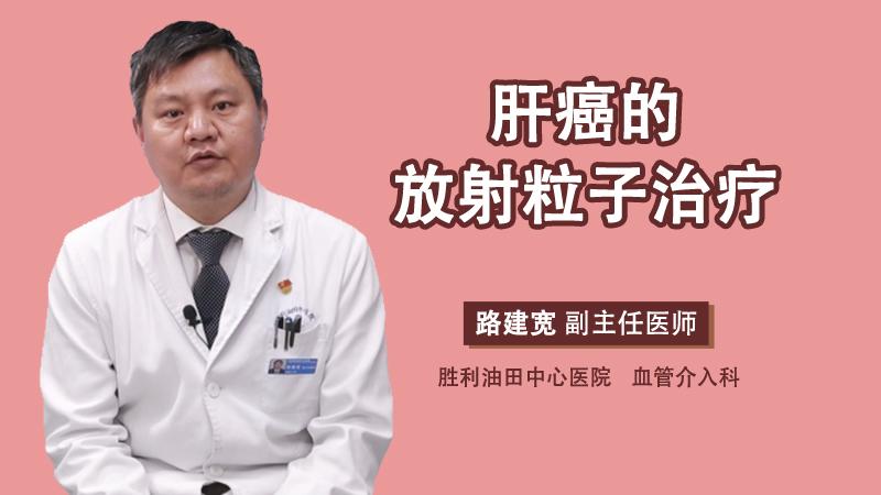 肝癌的放射粒子治疗