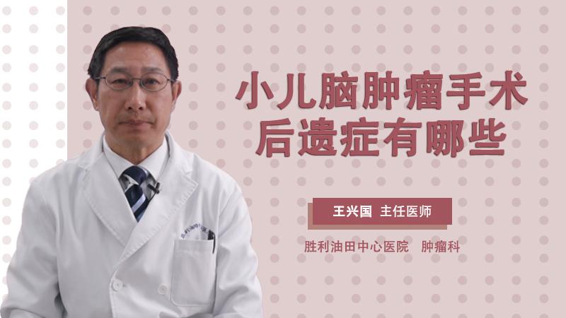 小儿脑肿瘤手术后遗症有哪些