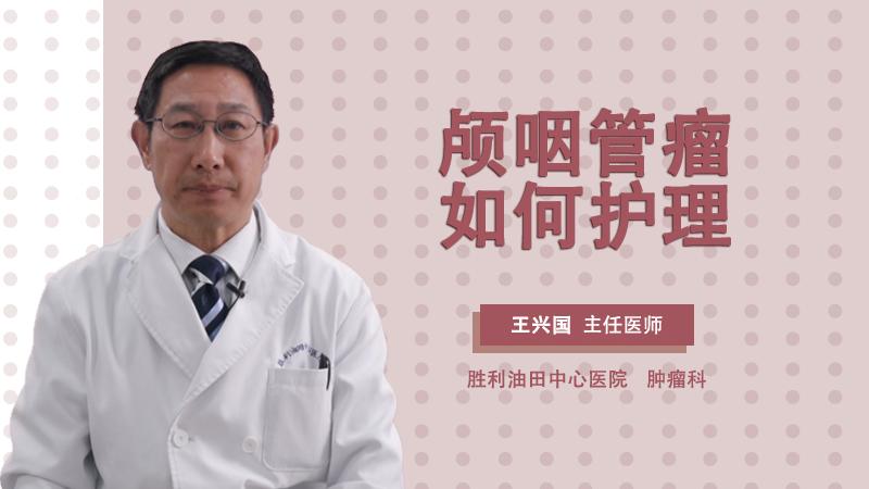 颅咽管瘤如何护理
