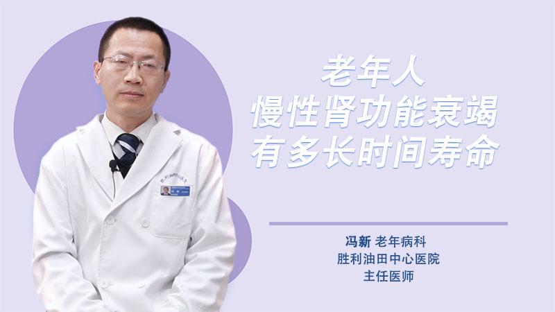 老年人慢性肾功能衰竭有多长时间寿命