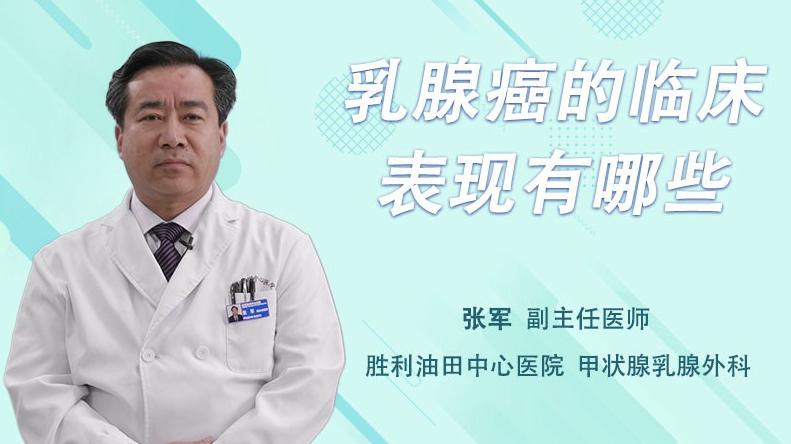 乳腺癌的临床表现有哪些
