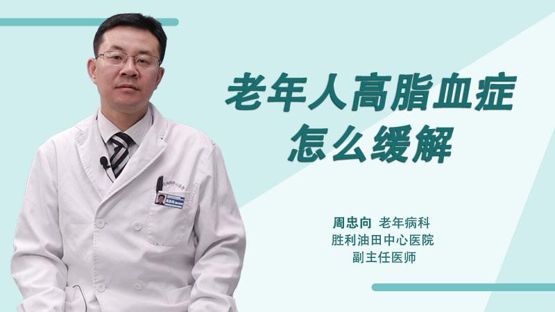 老年人高脂血症怎么缓解