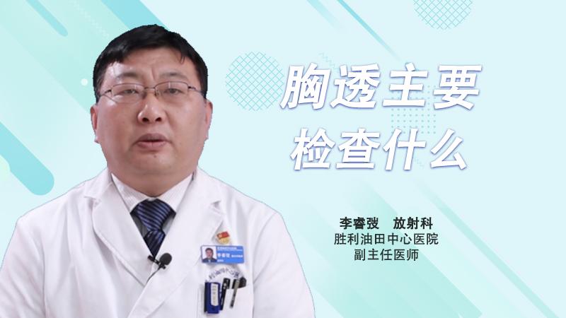 胸透主要检查什么