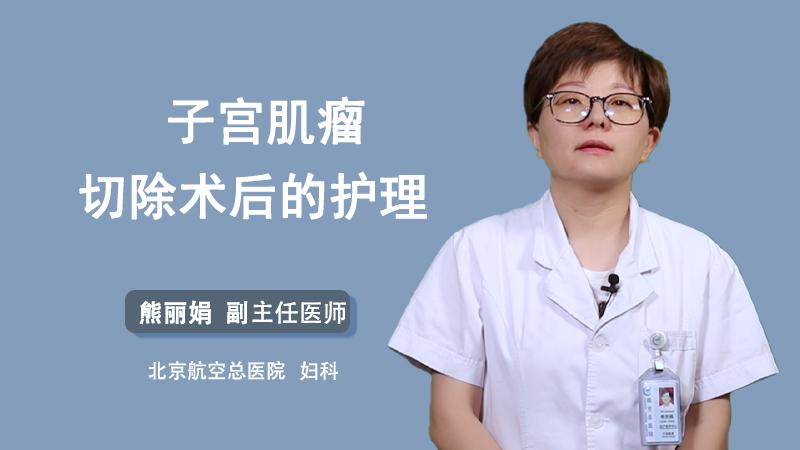 子宫肌瘤切除术后的护理