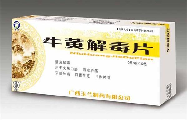牛黄解毒片适用疾病 牛黄解毒片的功效与作用