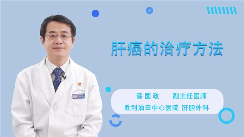 肝癌的治疗方法