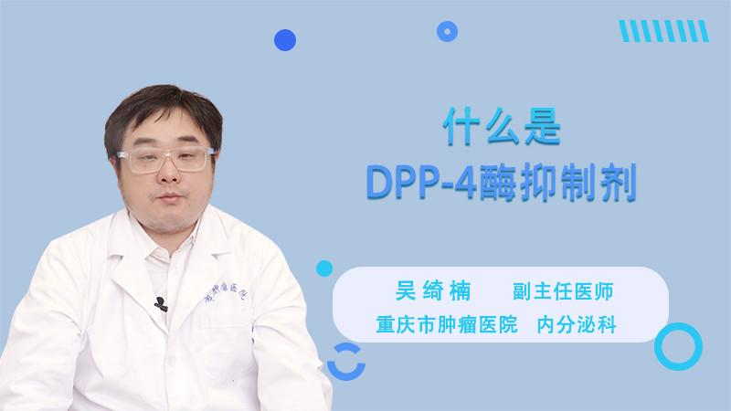 什么是DPP-4酶抑制剂