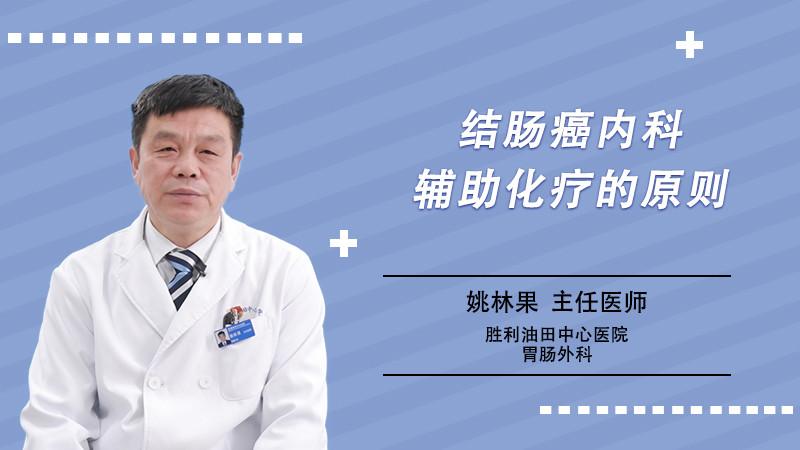 结肠癌内科辅助化疗的原则