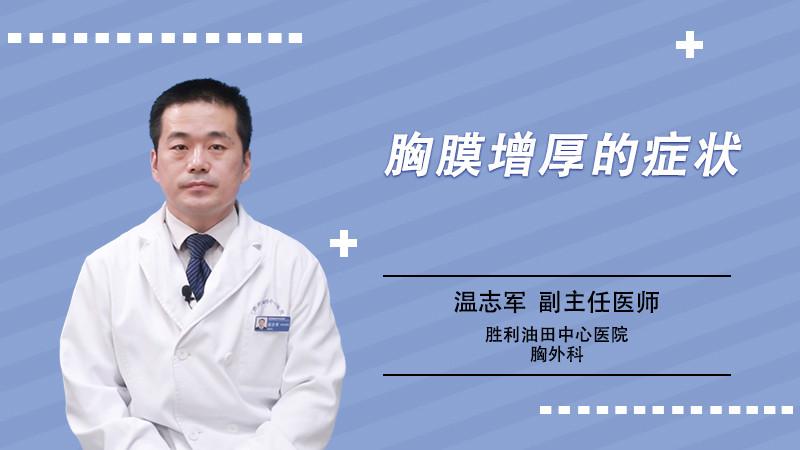 胸膜增厚的症状