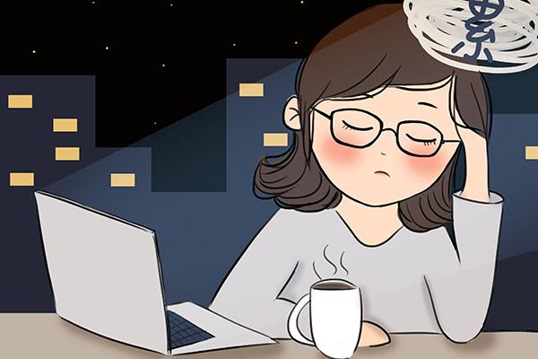 长期熬夜对女人的危害