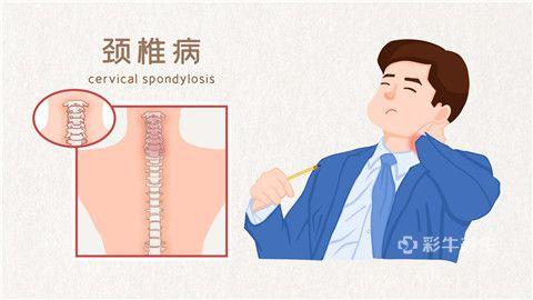 颈椎病.jpg