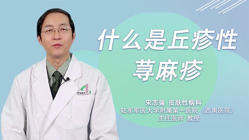 什么是丘疹性荨麻疹