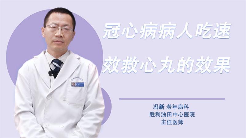 冠心病病人吃速效救心丸的效果怎么样