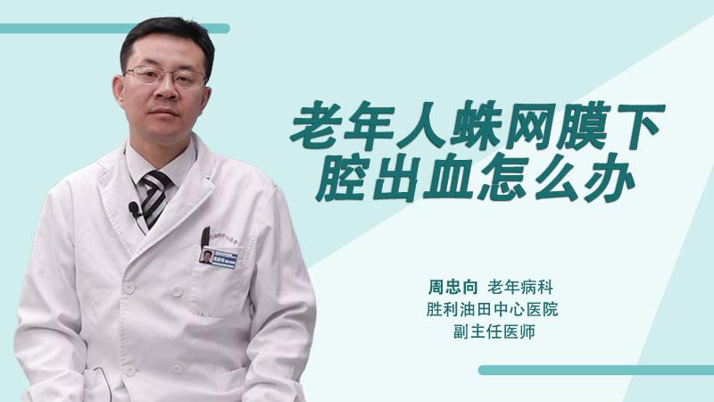 老年人蛛网膜下腔出血怎么办
