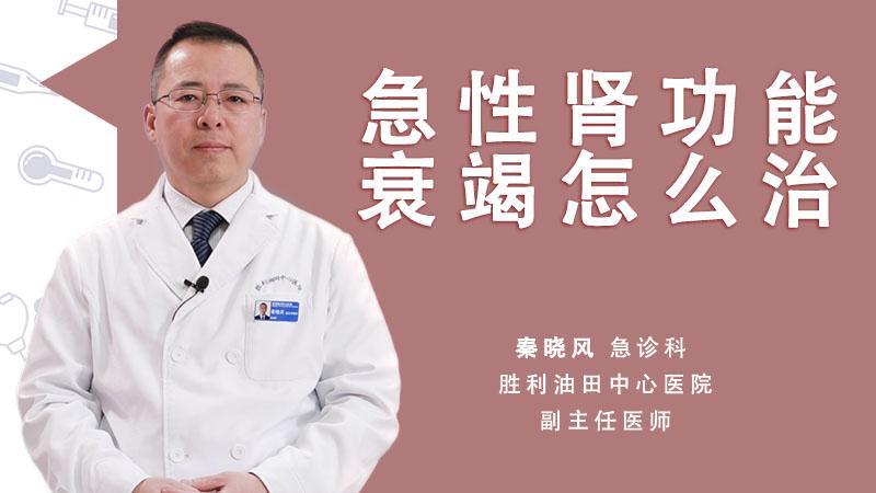 急性肾功能衰竭怎么治
