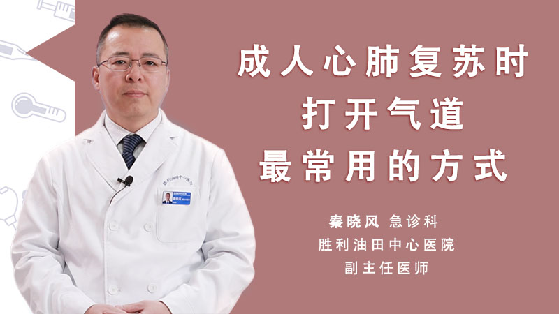 成人心肺复苏时打开气道最常用的方式