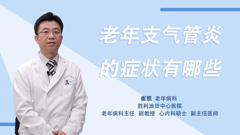 老年支气管炎的症状有哪些