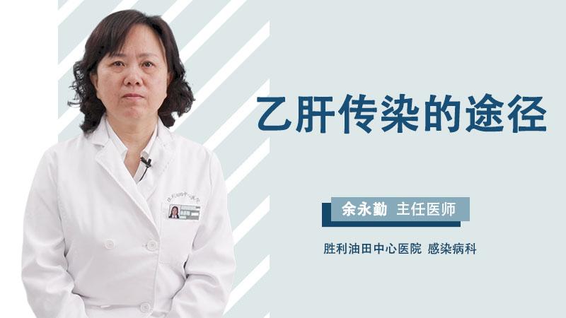 乙肝传染途径