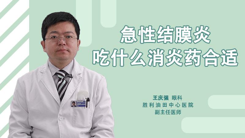 急性结膜炎吃什么消炎药合适