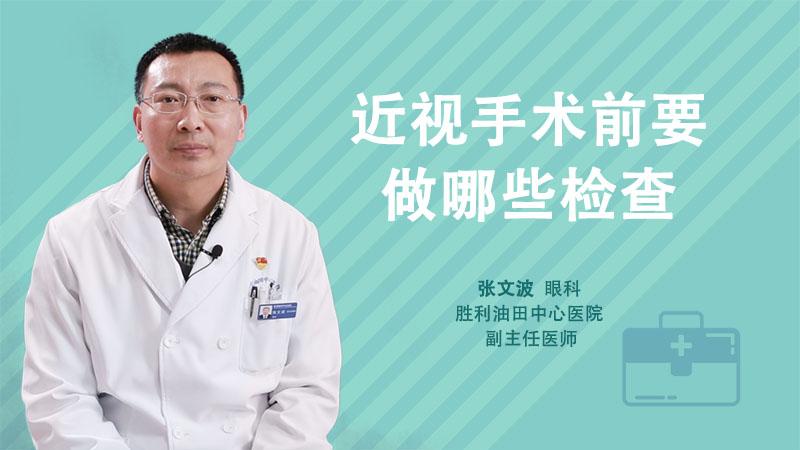 近视手术前要做哪些检查