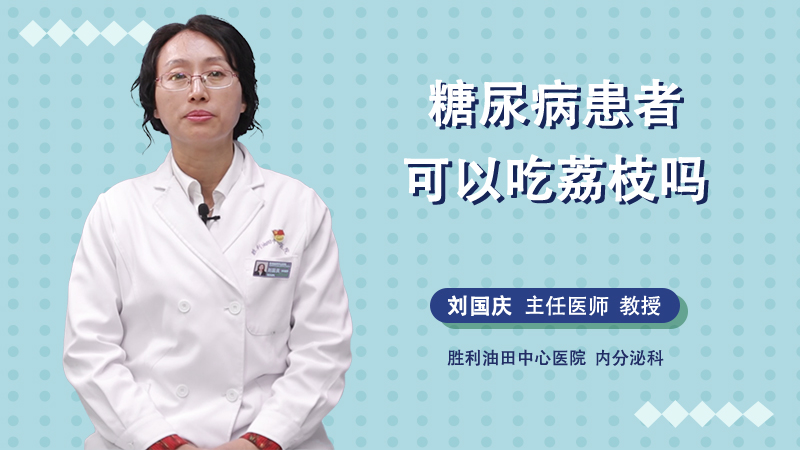 糖尿病患者可以吃荔枝吗