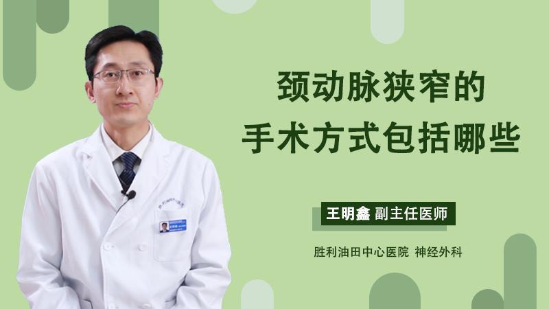 颈动脉狭窄的手术方式包括哪些