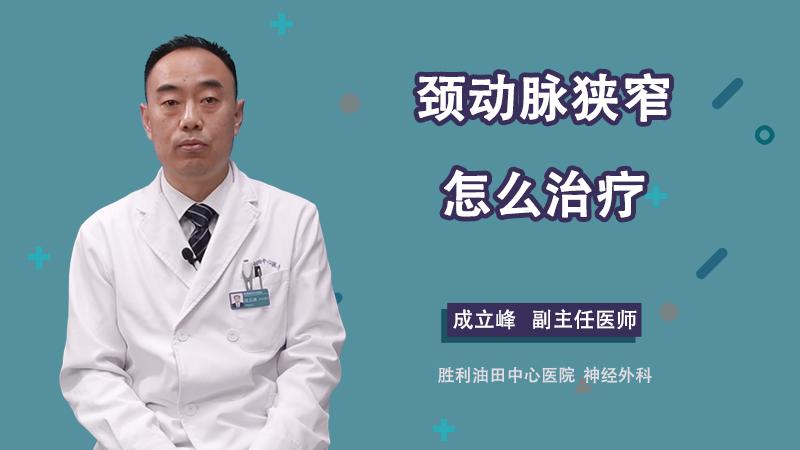 颈动脉狭窄怎么治疗