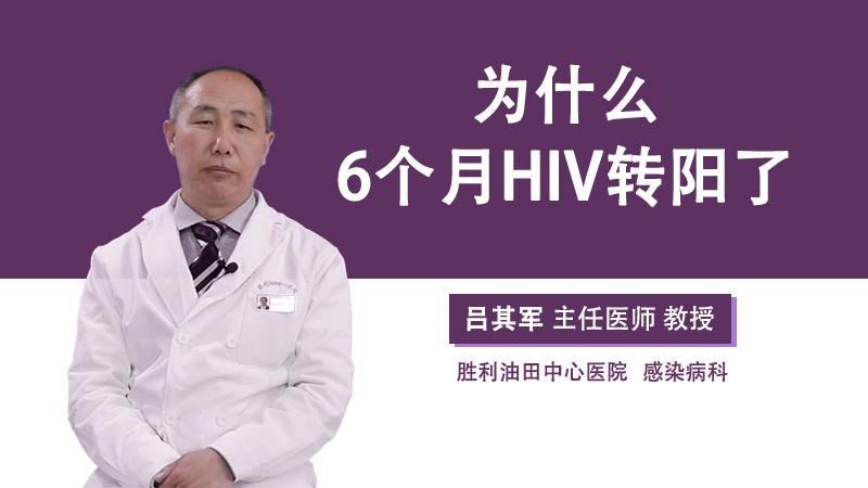 为什么16个月HIV转阳了